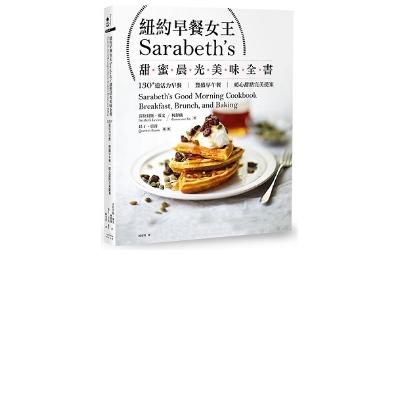 紐約早餐女王Sarabeth's甜蜜晨光美味全書:130+道活力早餐.豐盛早午餐.暖心甜點完美...