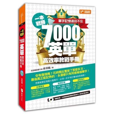 一本戰勝!7000英單高效率教戰手冊,單字記憶過目不忘!