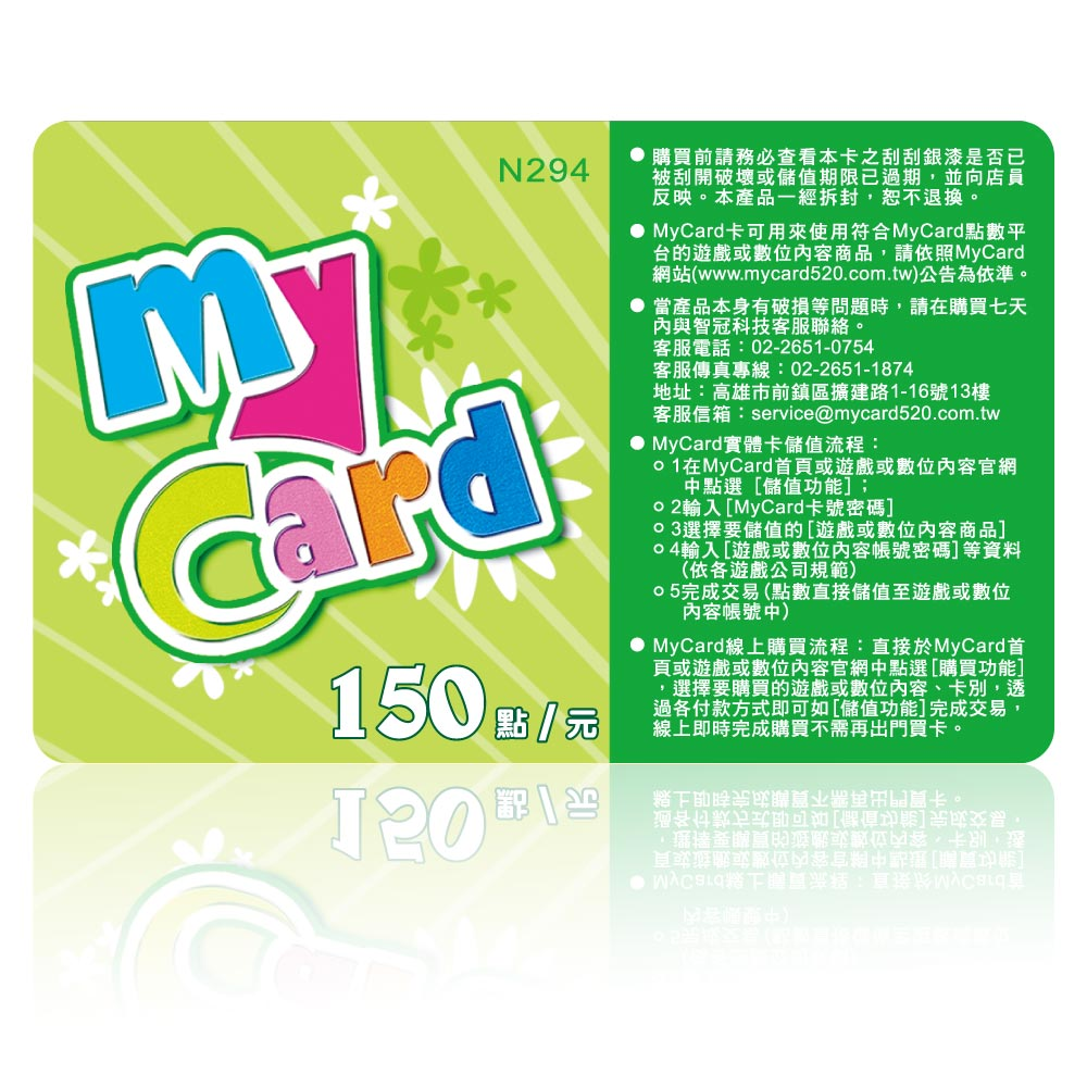 MyCard 150點 虛擬點數150點