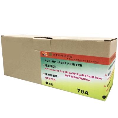 EZTEK HP CF279A 黑色環保碳粉匣(79A)