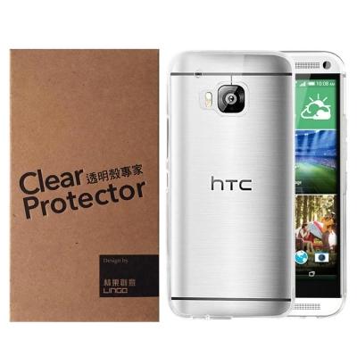透明殼專家HTC M9 極薄.TPU.高透光軟質保護殼+保貼組