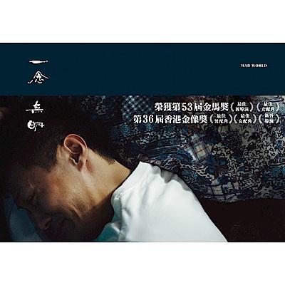 一念無明 DVD