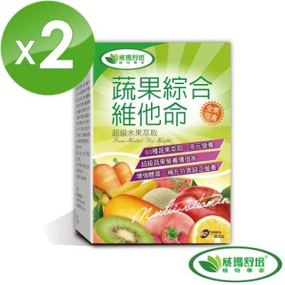 蔬果綜合維他命 60錠/盒  (共2盒)