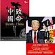 致命中國+川普成功學(2書合售) product thumbnail 1