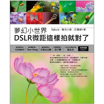 夢幻小世界:DSLR微距這樣拍就對了