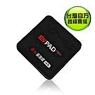 EVPAD PRO 易播 4K 藍芽 智慧電視盒 華人臺灣版 (送無線滑鼠)-急速配
