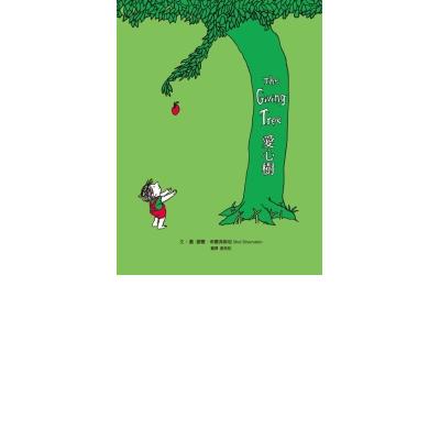 愛心樹( 50 周年紀念版,首刷限量經典珍藏書衣)