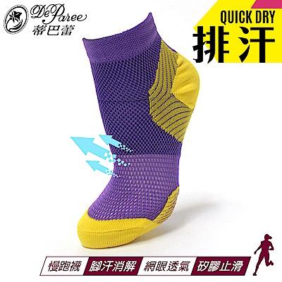 蒂巴蕾  輕勁能  吸濕排汗襪-網格透氣