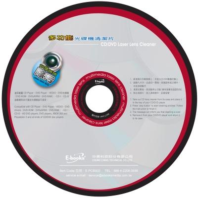 E-books 多功能光碟機清潔片