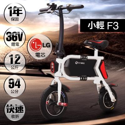 【e路通】小輕F3 輕量化鋁合金 36V鋰電 快速折疊 迷你電動車 白紅