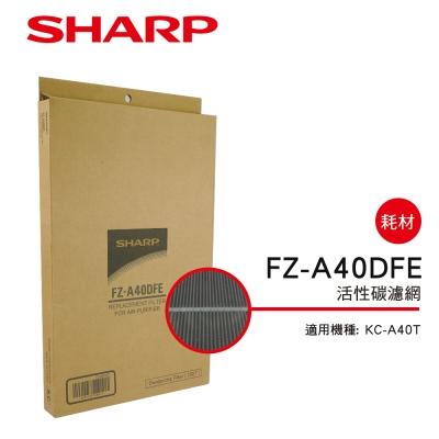 SHARP 夏普 KC-A40T專用活性碳濾網 FZ-A40DFE