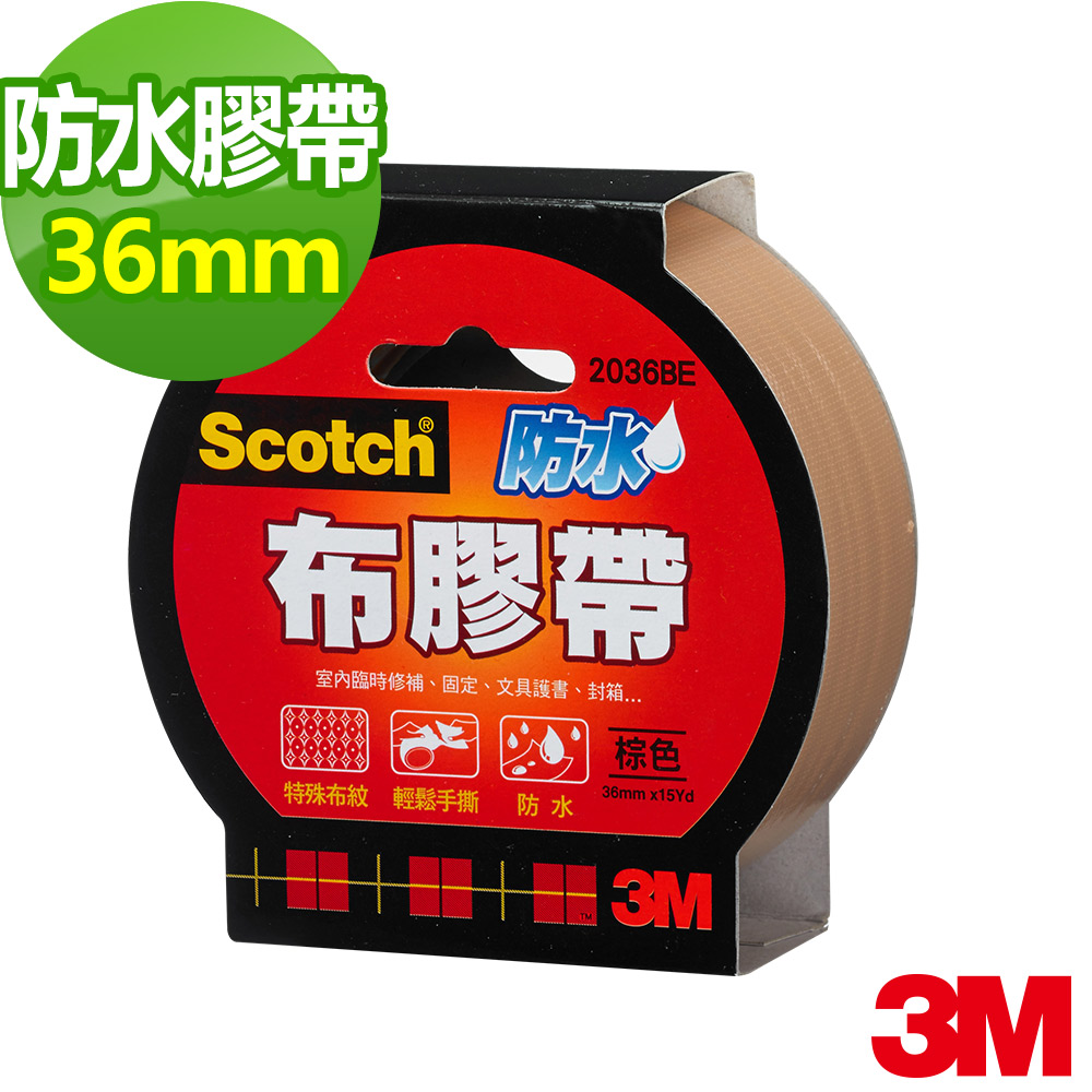 3M SCOTCH 強力防水膠帶-36mm(棕)