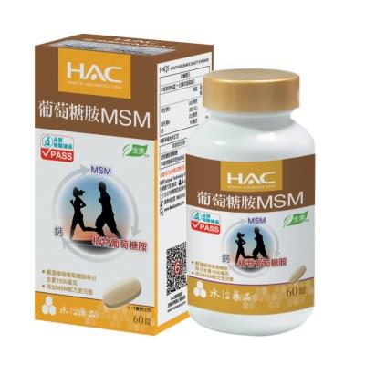 《HAC》植粹葡萄糖胺MSM錠(60錠)國民經濟版