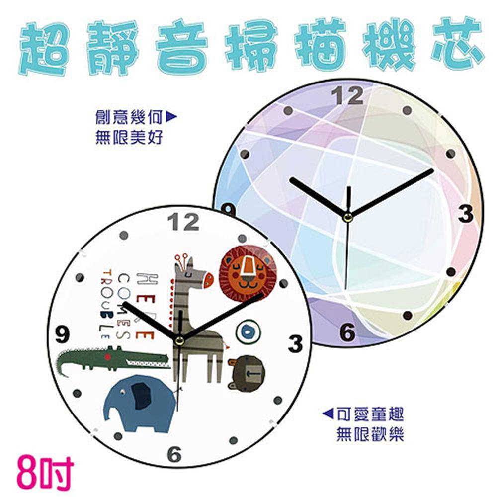 NAKAY指針式歡樂幾何8吋靜音掃描掛鐘(NCL-36)