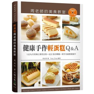 「健康手作輕蛋糕Q&A」周老師的美食教室
