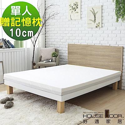 House Door 天絲舒柔表布 10cm厚乳膠記憶雙用床墊超值組-單人3尺