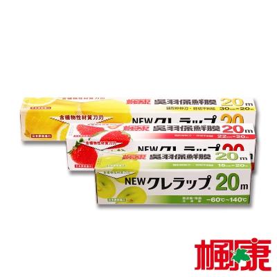 楓康 吳羽保鮮膜3件組 (30cm+22cm+15cm)