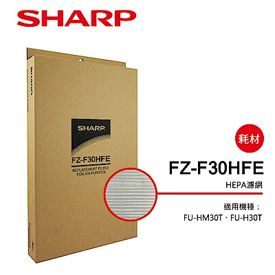 SHARP 夏普 FU-HM 30 T、FU-H 30 T專用HEPA濾網 FZ-F 30 HFE