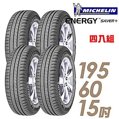 【米其林】SAVER+ 195/60/15吋輪胎 4入組 送專業安裝