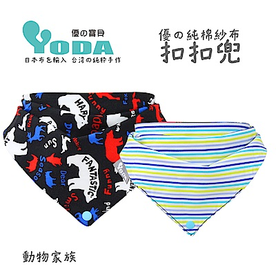 YoDa 優的純棉紗布扣扣兜-動物家族