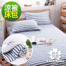 日本濱川佐櫻-慢活.藍 活性無印風雙人四件式涼被床包組