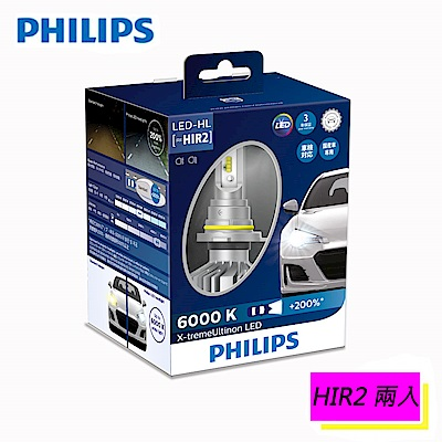 PHILIPS 飛利浦 X~treme Ultinon LED HIR2頭燈 兩入