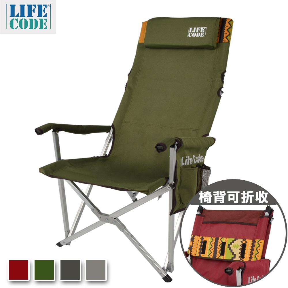 LIFECODE《瑪雅》豪華加高大川椅-椅背可折(附文件袋+頭枕)