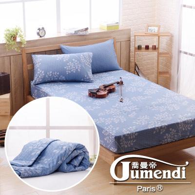 喬曼帝Jumendi-幽藍香氣 法式時尚加大天絲萊賽爾纖維涼被床包組