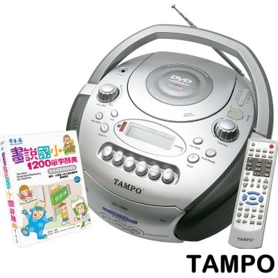 TAMPO 全方位語言學習機+國小英文單字1200字
