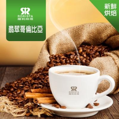 任選RORISTA翡翠哥倫比亞_嚴選咖啡豆(450g)