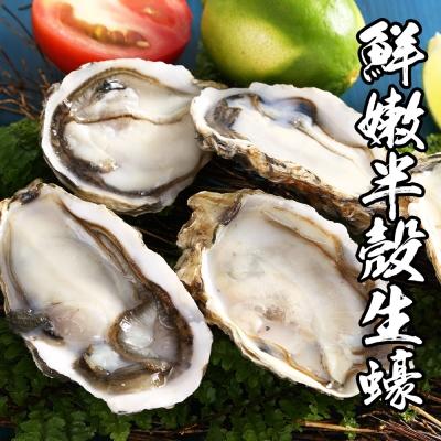 海鮮王 巨肥鮮嫩半殼生蠔 *1包組 600g±10% /包 (12顆/包)  (任選)