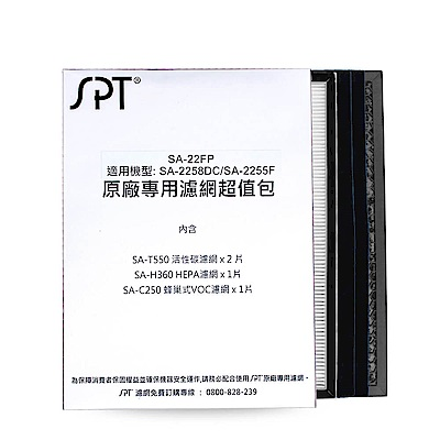 尚朋堂原廠專用濾網超值包 SA-22FP