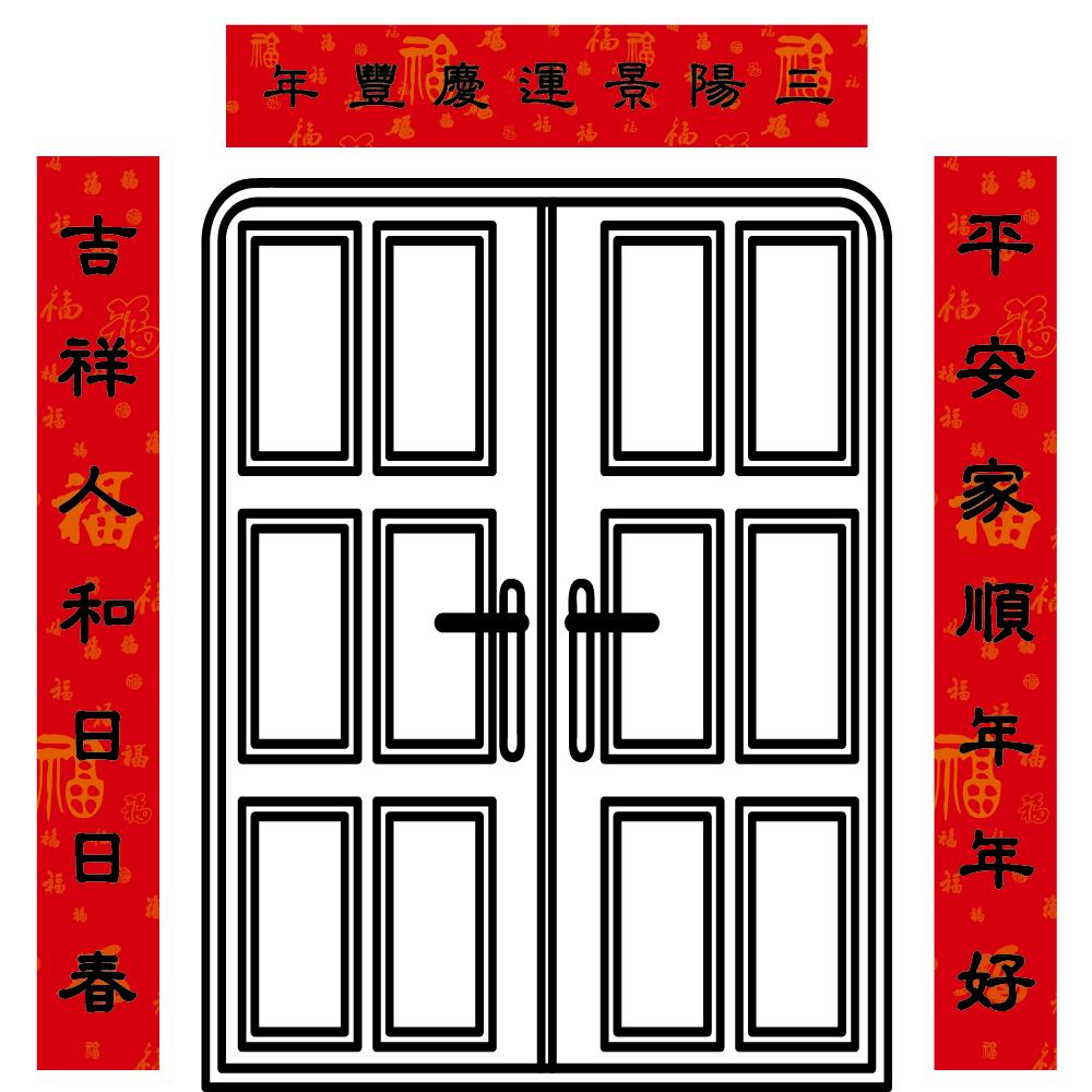 123點點貼-工廠用超長春聯防水不掉漆壁貼-三陽景運慶豐年-44.1x235-325