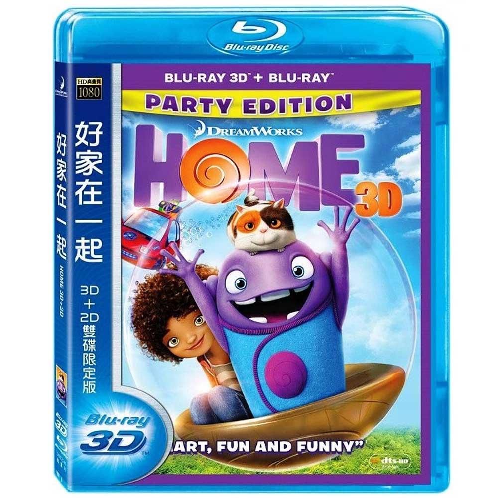 好家在一起 HOME (3D+2D雙碟限定版) 藍光 BD
