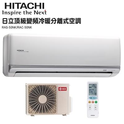 日立變頻-冷暖頂級型-RAS-50NK-RAC-5