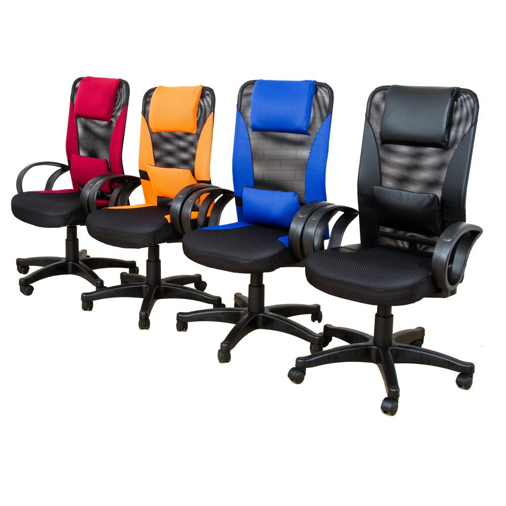 ★超低特賣★威爾森加厚座墊機能高背辦公椅(4色)