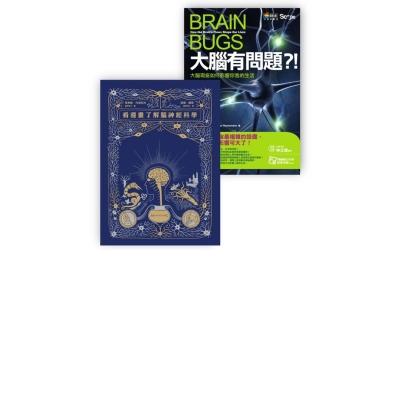 大腦套書:大腦有問題+漫畫腦神經科學