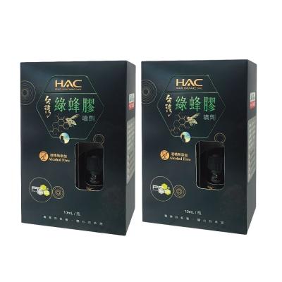HAC 綠蜂膠噴劑兩瓶超值組 (10ml*2瓶)