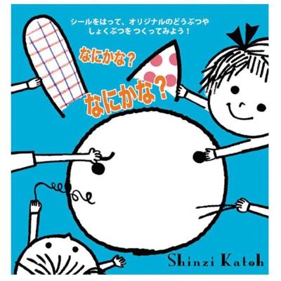 KOKUYO  Shinzi Katoh臉譜猜一猜貼紙書