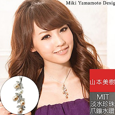 山本美樹 MIT桔緣 奧地利鑽淡水珍珠項鏈