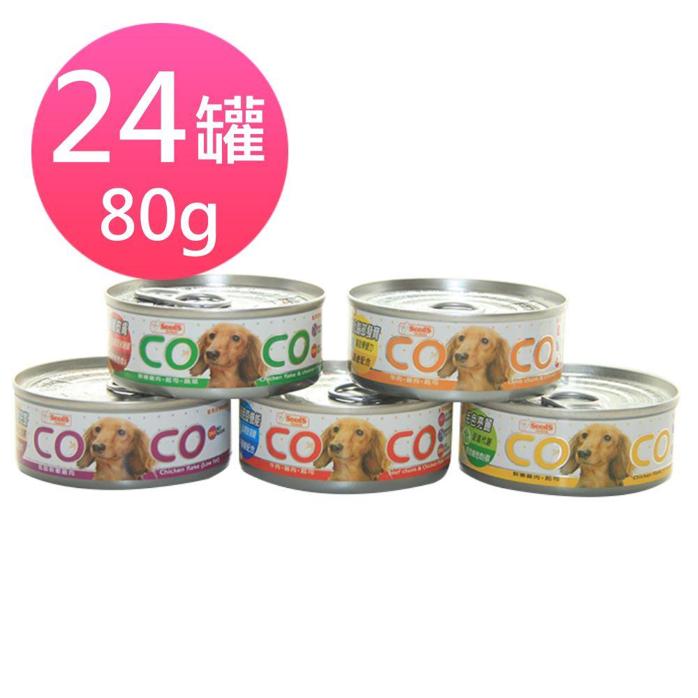 聖萊西Seeds coco 愛犬機能餐罐 80g 隨機混搭 24罐組