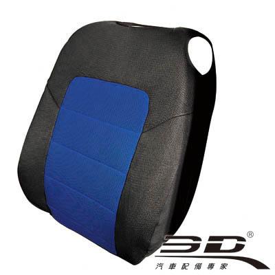 3D 樂活椅套 通用型晴空藍黑背套 - 1入