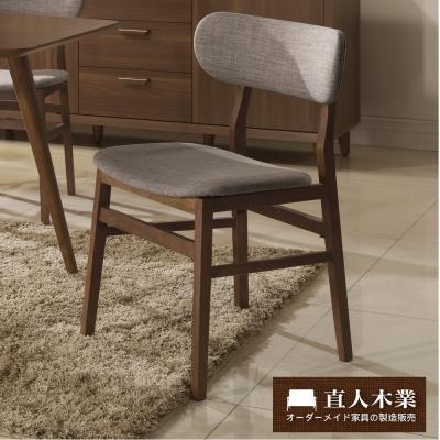 日本直人木業- MARION北歐美學單椅