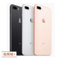 iPhone 8 Plus 64GB 送玻璃保護套