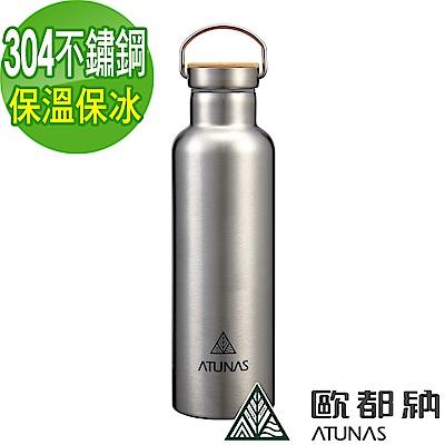 【ATUNAS 歐都納】環保無毒高質感750ml不鏽鋼保冰保溫瓶A-K1607