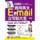 10秒一貼不用抄!超人氣商用英文Email立可貼大全 product thumbnail 1