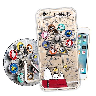 史努比 正版授權 iPhone 6s/6 4.7吋 指環扣防摔支架手機殼(漫畫摩天輪)