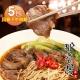 【那魯灣】川霸子牛肉麵 5包  (385g/包) product thumbnail 1