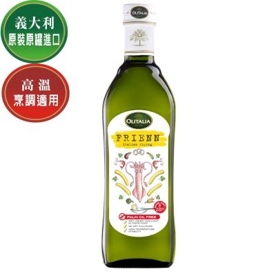 Olitalia奧利塔 高溫專用葵花油(750ml)