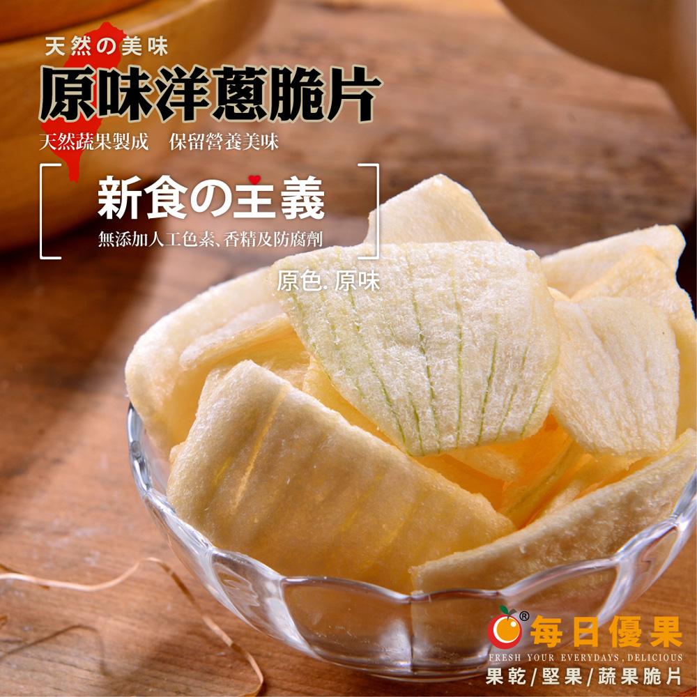 每日優果 洋蔥脆片(80g)